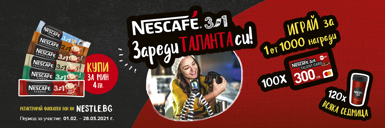 Nescafe 3 in 1 Promo