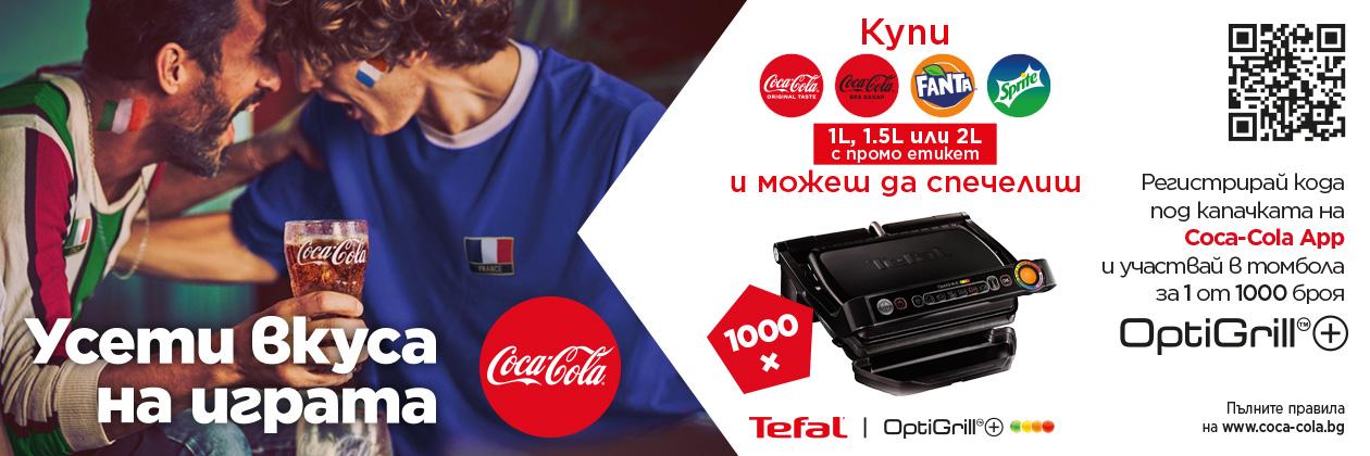 Coca-Cola Усети Вкуса на играта