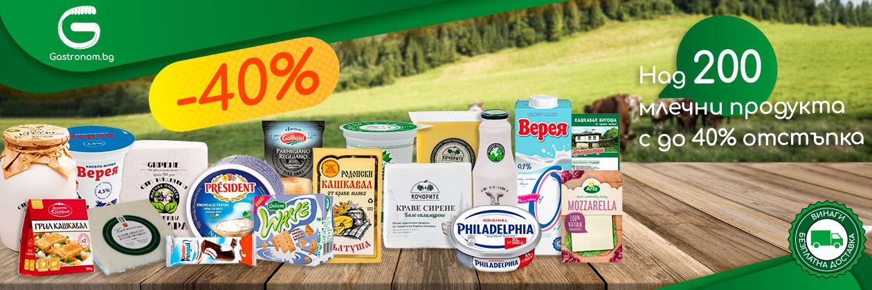 Вземи любимите си млечни продукти с до -40% отстъпка