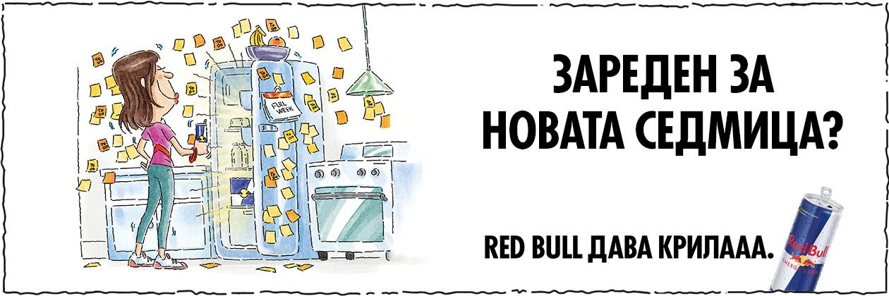 #RedBull Зареден За Новата Седмица