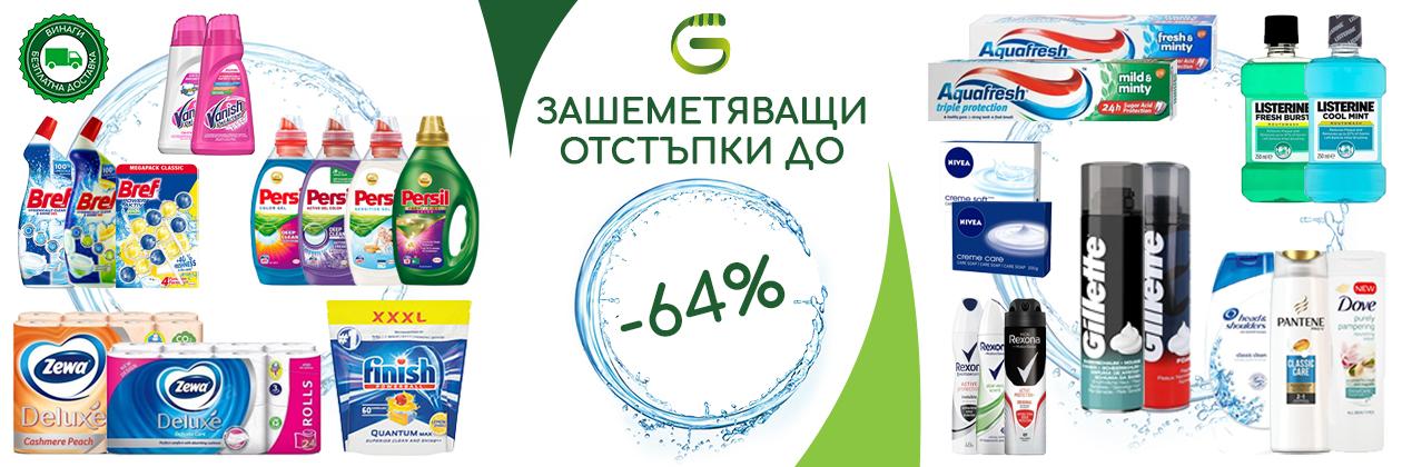 Зашеметяващи отстъпки до -64%