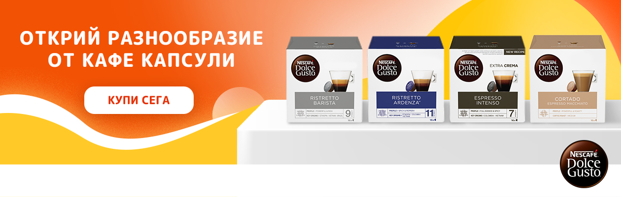 Разнообразие от кафе капсули Dolce Gusto