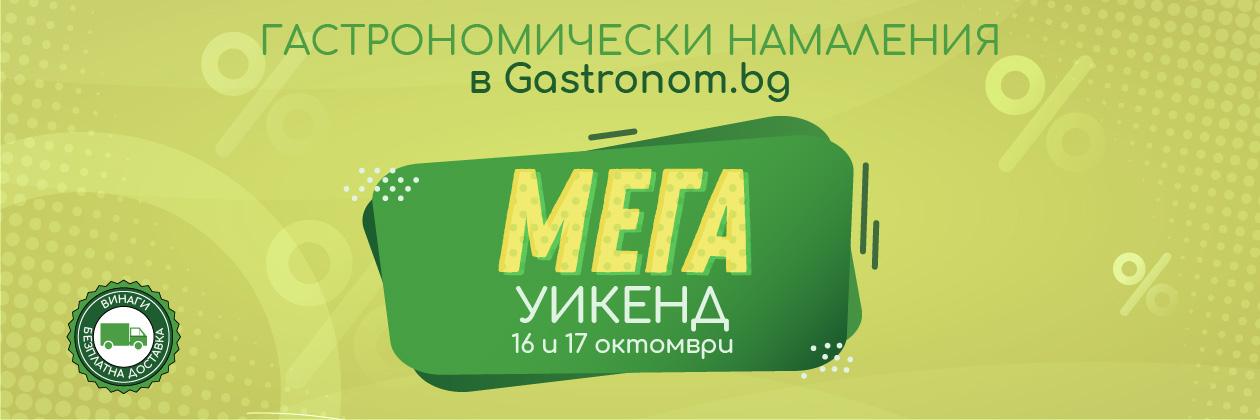 Мега Уикенд