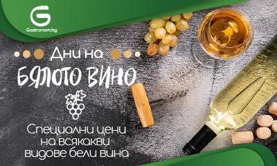 Дни на бялото вино