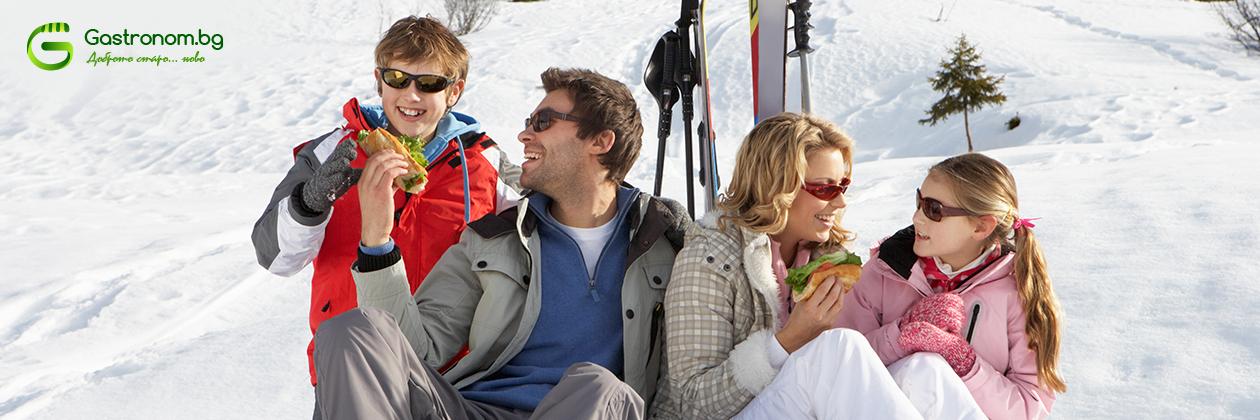Какво да хапваме, докато сме на ски?