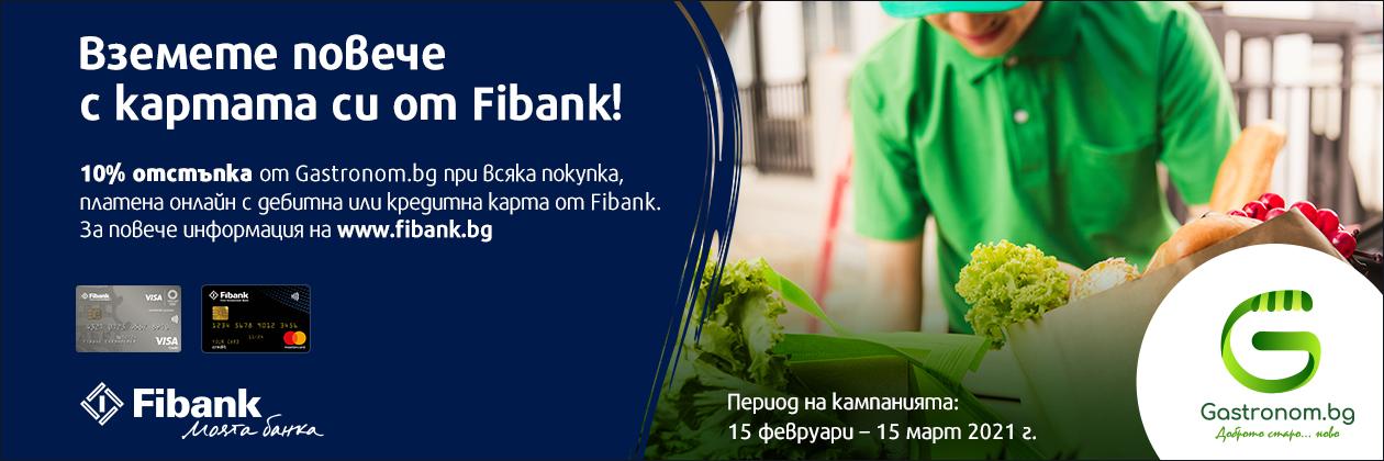 Вземете повече с картата си от Fibank!