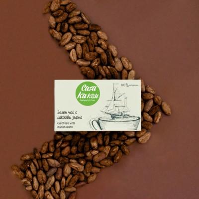 Зелен чай Casa Kakau какаови зърна