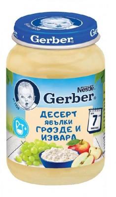 Десерт Gerber Ябълка, Грозде и Извара