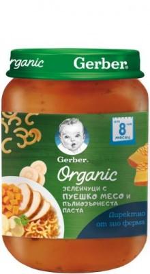 Пюре Gerber Зеленчуци, Пуйка и Паста Organic