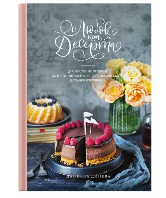 """Кулинарна книга """"С любов към десерта"""", Даниела Динева"""