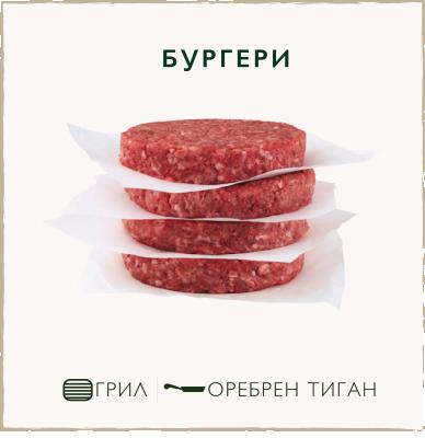 Бургер от говеждо месо Black Angus BEEF BOX