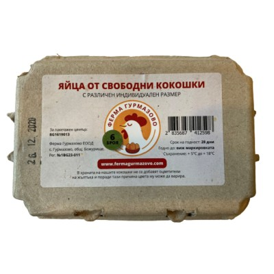 Яйца от свободни кокошки Ферма Гурмазово
