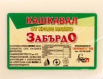 Краве кашкавал Забърдо