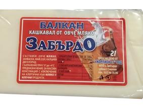 Овчи кашкавал Балкан Забърдо