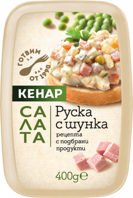 Руска салата с шунка Кенар