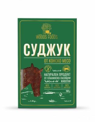 Суджук от конско месо Woods Foods