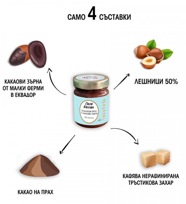 Занаятчийски лешников крем Casa Kakau какаови зърна