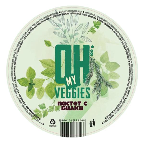 Пастет Oh My Veggies с билки