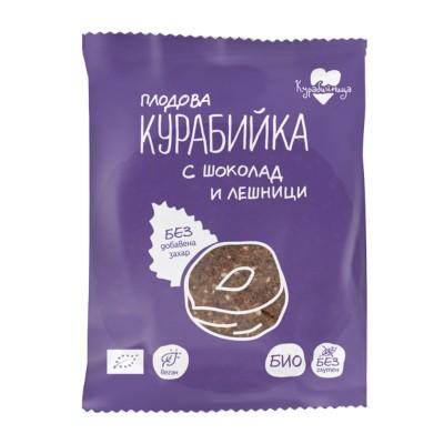 БИО Курабийка Курабийница с шоколад и лешници